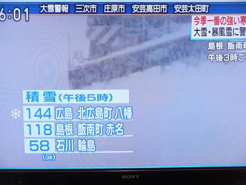20160124大雪警報