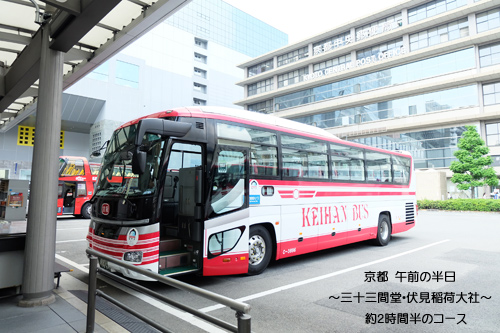 20160531観光バス