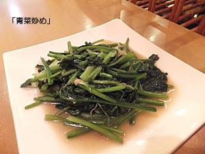 20170427青菜炒め