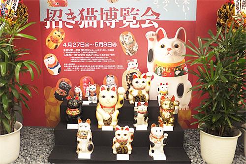 20170507招き猫博覧会