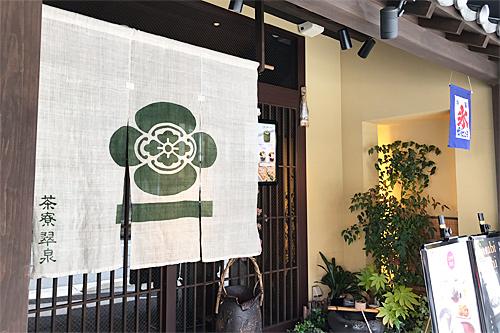 20180418茶寮翠泉1
