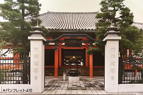 20180418六波羅蜜寺1
