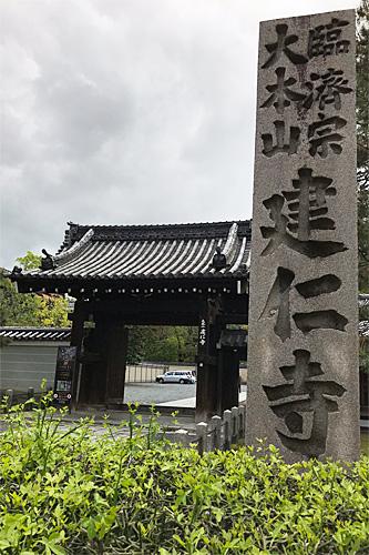 20180418建仁寺1