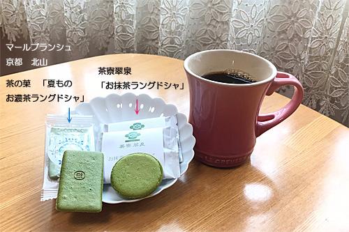 20180610抹茶ラングドシャ1