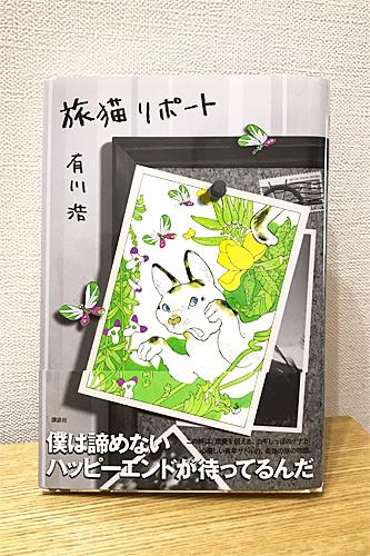 20180901本「旅猫…」