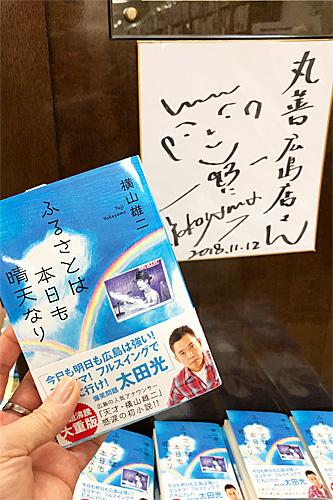20181121丸善1
