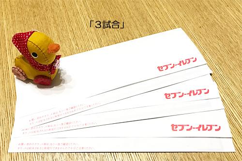 20190306cチケット