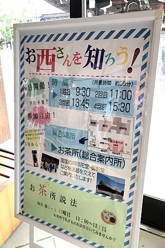 20190716西本願寺2