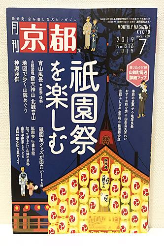 20190809月刊京都7月