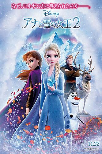 20191127アナと雪の女王2