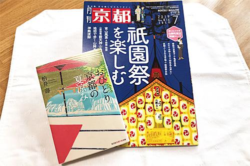 20200711京都本