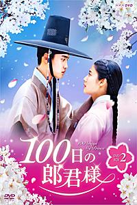 20201205100日の郎君様DVD2