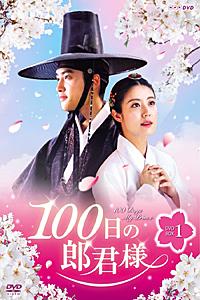 20201205100日の郎君様DVD1
